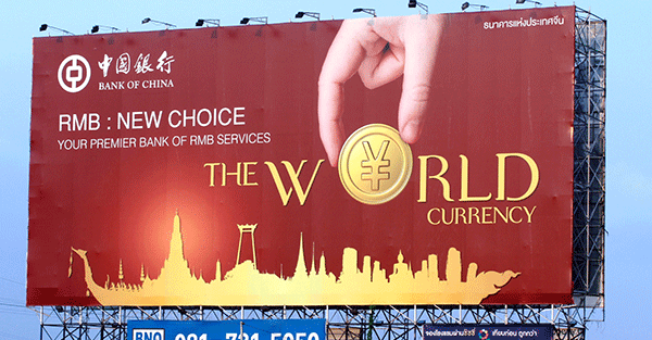 150919 RMB-world-currency-billboard